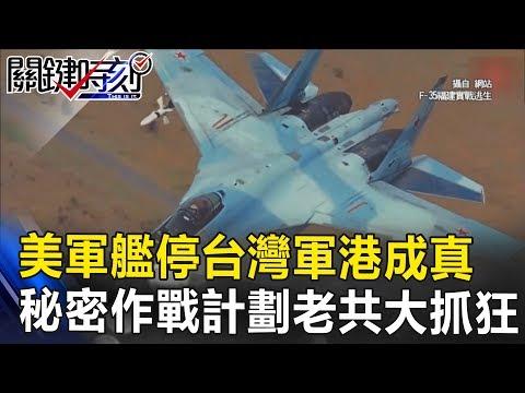 美軍艦停台灣軍港成真 F-35火攻福建「秘密作戰計劃」老共大抓狂!關鍵時刻20170720-1 黃創夏