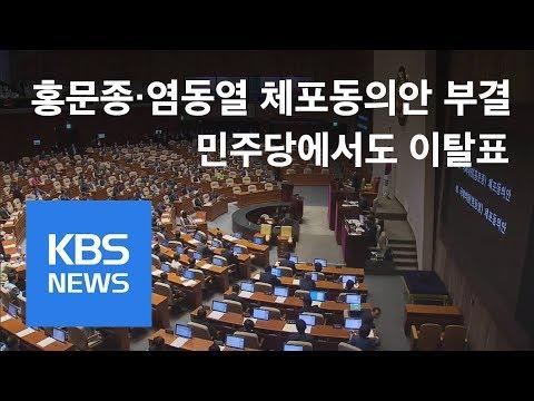 홍문종·염동열 체포안 부결…여당에서도 이탈표 / KBS뉴스(News)