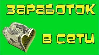 Как можно начать зарабатывать деньги в интернете? Как начинать заработать интернете деньги?