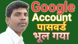 google account password forgot | google account password bhu...