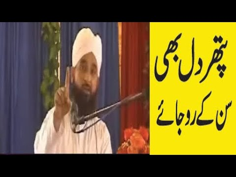 Very Emotional Bayan | Allama Muhammad Raza Saqib Mustafai , New Bayan 2017 hindi/urdu