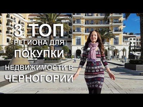 3 ТОП региона для покупки недвижимости в Черногории