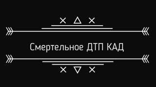 Смертельное ДТП КАД СПБ 02.11.2016(Россия.Санкт-Петербург 2.11.2016 Кольцевая автомобильная дорога