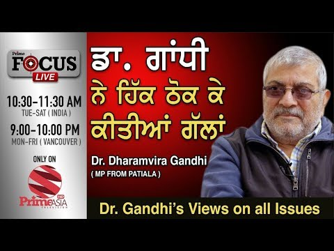 Prime Focus #113_Dr.Dharamvira Gandhi (MP.From Patiala)_Dr. Gandhi's views on all issues