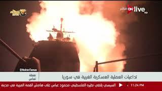 نقطة تماس - تداعيات العملية العسكرية الغربية في سوريا