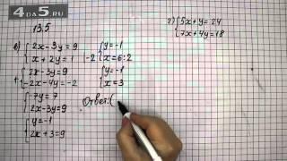 Упражнение 13.5. Вариант В. Г. Алгебра 7 класс Мордкович А.Г.