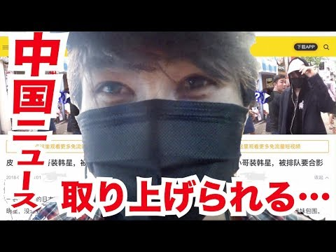 わいのKPOPアイドルの変装動画が中国のネットニュースで話題騒然にww
