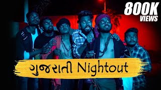 Gujarati Nightout | Horror Comedy | Amdavadi Man | Swagger Baba | ગુજરાતી નાઈટઆઉટ