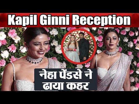 Kapil Sharma & Ginni Reception: ख़ास look में पहुंची Neha Pendse   वनइंडिया हिंदी thumbnail