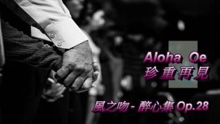 Op.28-Aloha Oe(珍重再見)(風之吻-醉心集‧口琴 Harmonica Cover)