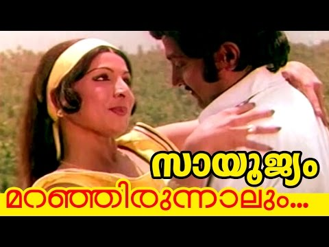 Maranjirunnalum... | Malayalam Movie Sayoojyam | Movie Song