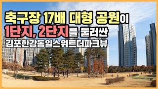 최초공개 김포한강신도시 마지막 민영아파트, 김포한강동일…