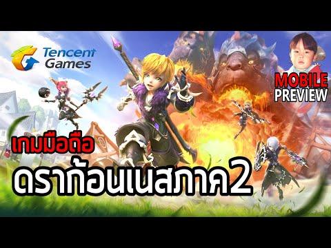 Dragon Nest 2 (龙之谷2) เกมมือถือ MMO จากดราก้อนเนสภาค 2 โดย Tencent !!
