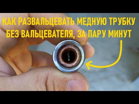 Развальцовка медной трубки в домашних условиях