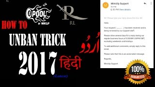 How to Unbanned 8 Ball Pool Account || Restore Suspended 8 Ball Pool Account || 2017 || Urdu/Hindi
