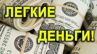 Лёгкие деньги Заработать в интернете без затрат Интернет работа