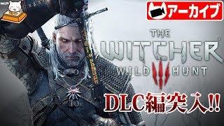 #38【アクション】こたつのPC版『The Witcher 3: Wild Hunt(ウィッチャー3)』ゲーム実況【DLC始動】