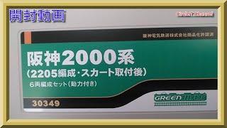 【開封動画】グリーンマックス 30349 阪神2000系(2205編成・スカート取付後)6両編成セット(動力付き)【鉄道模型・Nゲージ】