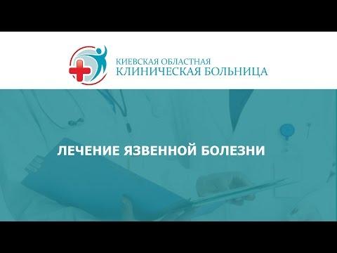 Cхема лечения язвенной болезни