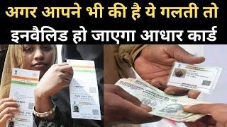 इस गलती पर Aadhar Card माना जाएगा Invalid।  UIDAI। Laminated Aadhar Card । Plastic Aadhar Card । NBT