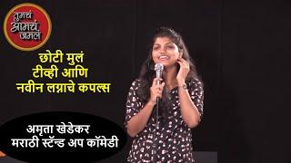नवीन लग्नाचे कपल्स, छोटी मुलं आणि टीव्ही   Amruta Khedekar   Marathi Stand Up Comedy