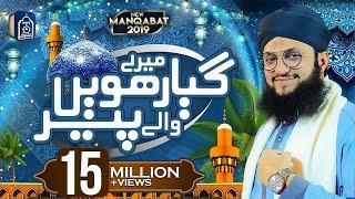 vuclip New Manqabat Ghous Pak - Hafiz Tahir Qadri 2019