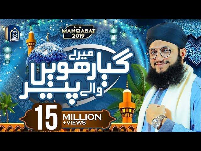 New Manqabat Ghous Pak - Hafiz Tahir Qadri 2019