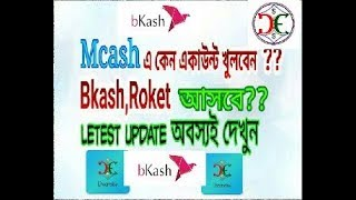 Why kyc(mcash) from fillup needed why not bkash,roket(Dreamploy)