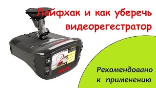 (ЛайфХак). Улучшение крепления видеорегестратора с защитой от падения