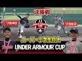 怪物右腕 vs 怪物左腕!レベル高すぎる小学生の日本一決定戦【アンダーアーマーカップ2019】