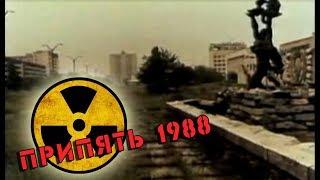 Фильм про Припять.  Чернобыль 1988