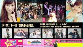 第444回 2015年7月21日 [194] 3rdシーズン 渡辺美優紀 みるきー 吉田朱...