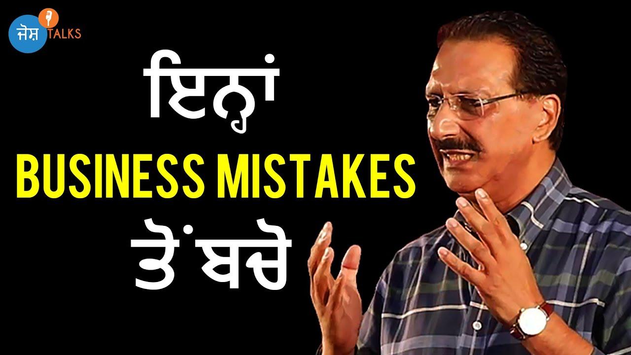 Download ਇਨ੍ਹਾਂ BUSINESS TIPS ਦੀ ਪਾਲਣਾ ਕਰ ਪਾਉ SUCCESS | Anil Talwar | Josh Talks Punjabi