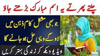 Har Mushkil Kam Ke Hal Ka Wazifa | Powerful Wazifa For All Problems | Islam Advisor