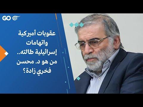 عقوبات أميركية واتهامات إسرائيلية طالته.. من هو د. محسن فخري زادة؟
