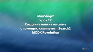 видео Плагины Modx Revo