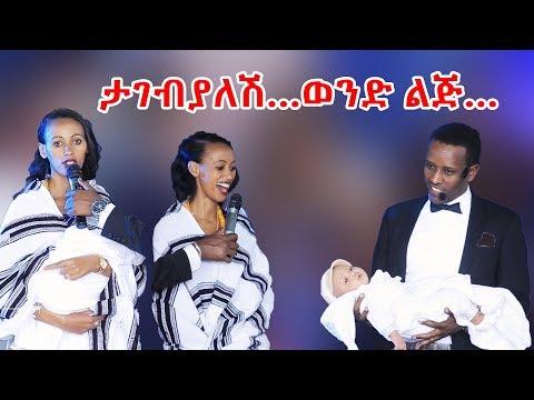ታገብያለሽ……….ወንድ ልጅ……….Apostle Israel Dansa /Jesus Wonderful tv
