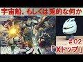 MGターンX#02Xトップの製作編『ターンAガンダム』
