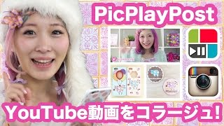 YouTube動画をコラージュできるアプリ「PicPlayPost」がおすすめ☆【iPhoneアプリ研究部♡Instagram】