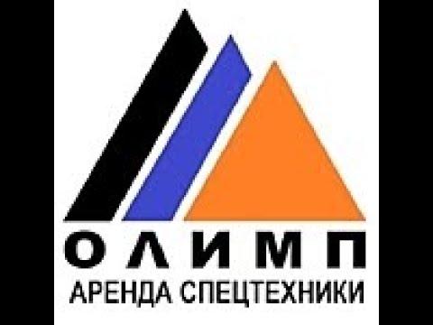 Услуги аренды трактора экскаватора-погрузчика в Раменском, Жуковском, Раменском районе - ОЛИМП