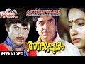 Anthappuram (1980) Malayalam Full Movie