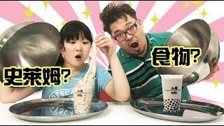 【遊戲】史萊姆與食物猜猜看[NyoNyoTV妞妞TV玩具] thumbnail