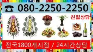 개업식화환 O8O-225O-225O 성암요양병원장례식장…