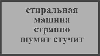Шум стиральной машины(, 2014-09-29T03:54:49.000Z)