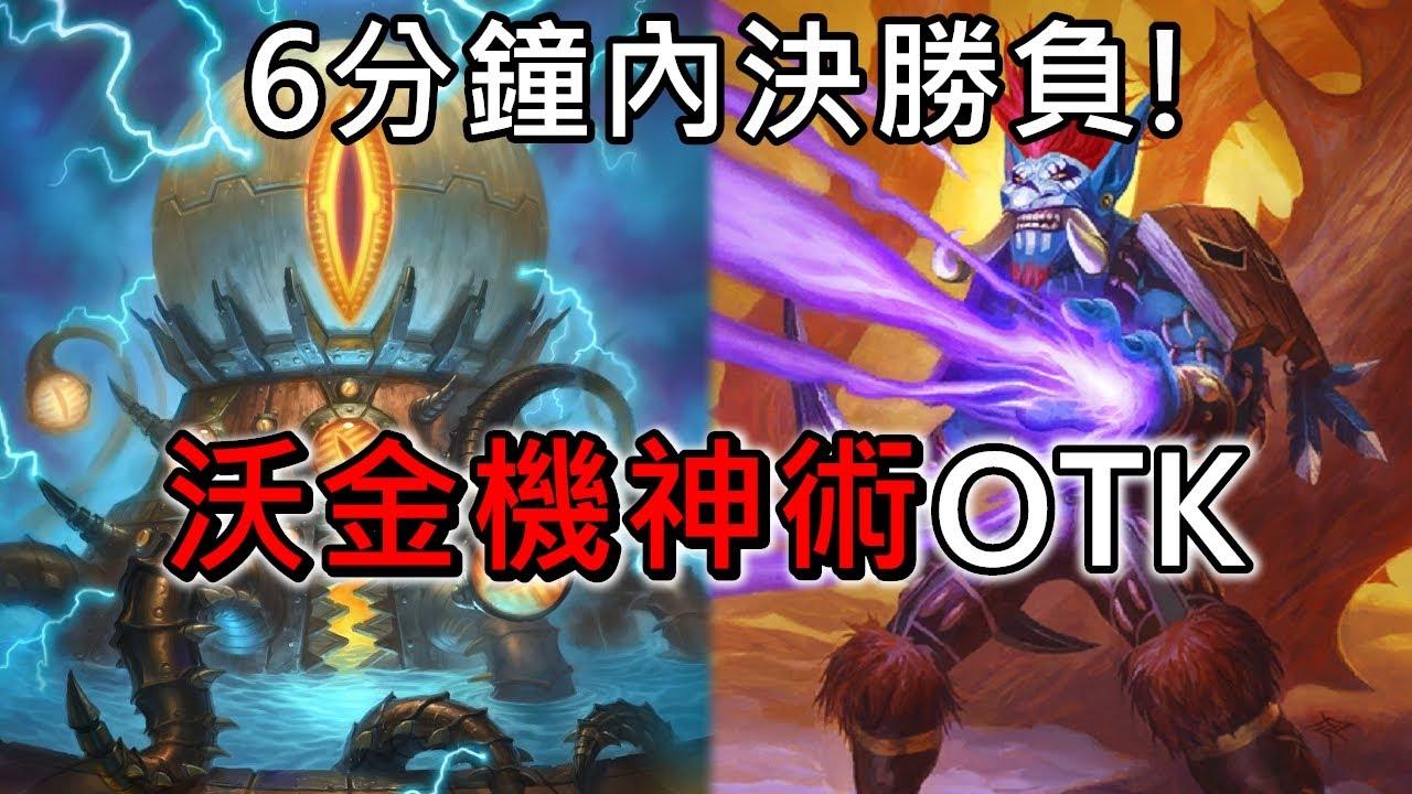 《爐石OTK》6分鐘內決勝負!沃金機神術OTK