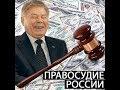 Торговля в  Верховном суде РФ. Лебедев сдал Новикова,  а  Новиков Лебедева
