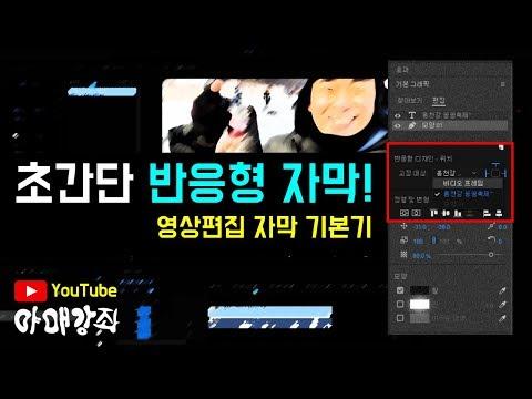 [야매강좌] 초간단 반응형 자막!