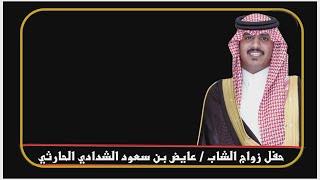 حفل زواج الشاب // عايض بن سعود الشدادي الحارثي