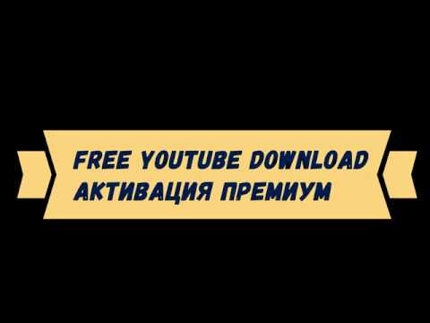 youtube by click premium код активации