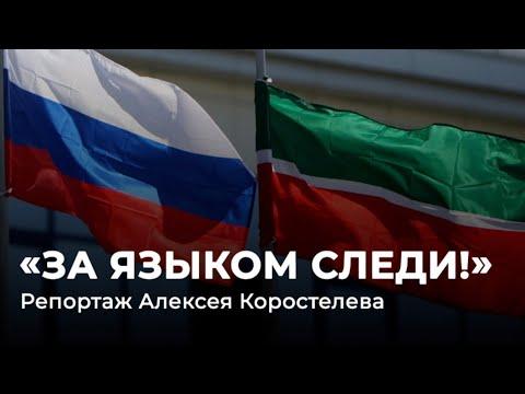 «Русский — огромный